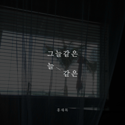 [Single] Hong Jae Mok – Like A Shade, Always The Same