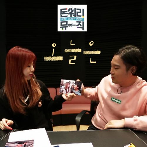[Single] Solji (EXID), Yoo Jae Hwan, Jung Hyung Don – Don't Worry Music Vol.1