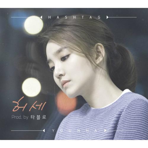 [Single] YOUNHA – Hashtag (Prod. by Tablo)