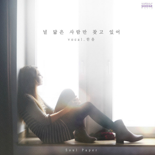 [Single] Soul Paper – 널 닮은 사람만 찾고 있어 (Vocal 한올)