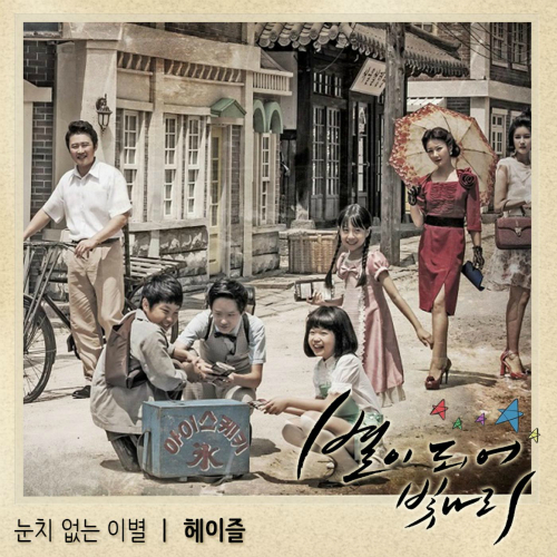 [Single] Hazel – The Stars Are Shining OST Part 3