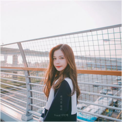 [Single] saevom – 취기를 빌려