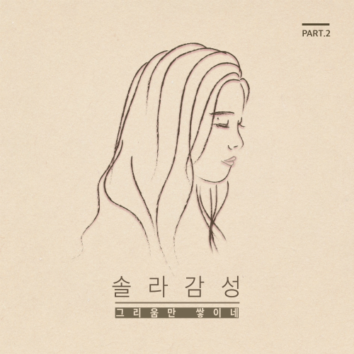 [Single] Solar (MAMAMOO) – Solar Emotion Part.2