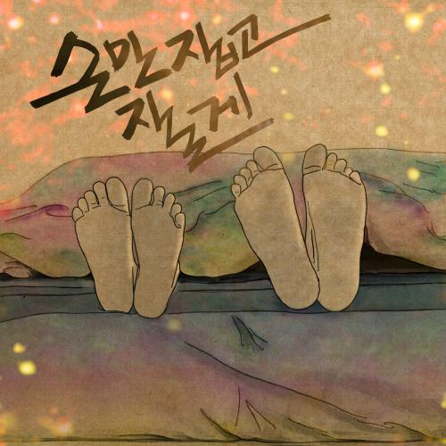 Lee Kyul – 손만 잡고 잘게
