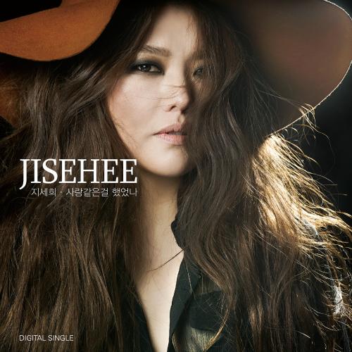 [Single] Ji Se Hee – 사랑 같은 걸 했었나