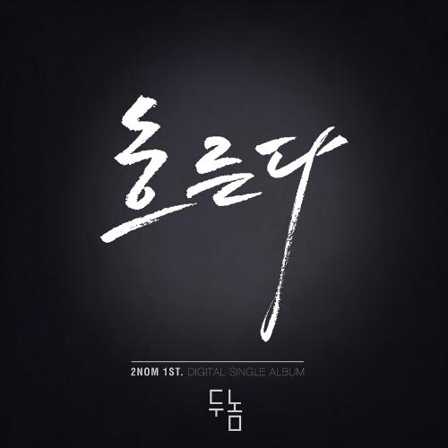 [Single] 2Nom – 흐른다