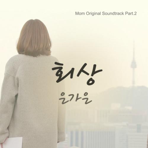 [Single] Eun Ga Eun – Mom OST Part.2