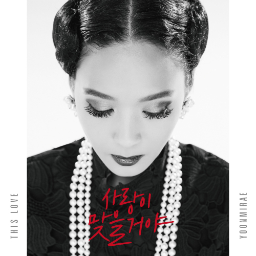[Single] Yoon Mi Rae – This Love