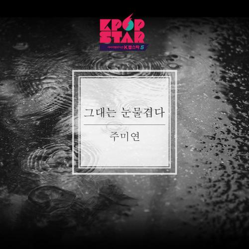 [Single] Joo Mi Yeon – KPOP Star Season 5 `그대는 눈물겹다`