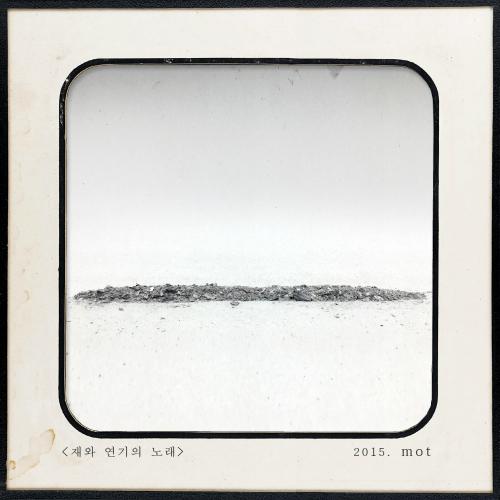 [Single] Mot – 재와 연기의 노래