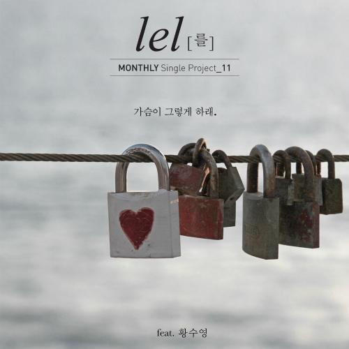 [Single] LEL – 가슴이 그렇게 하래 (Feat. 황수영)