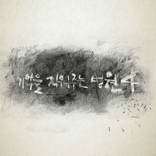 [Single] 1sagain, Fatdoo – 기억을 지워주는 병원 4
