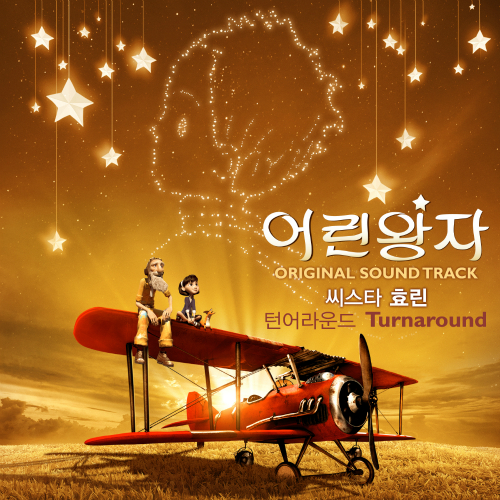 [Single] Hyolyn – Little Prince OST