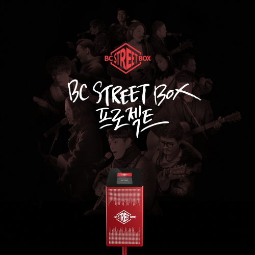 Various Artists – BC Street Box Project