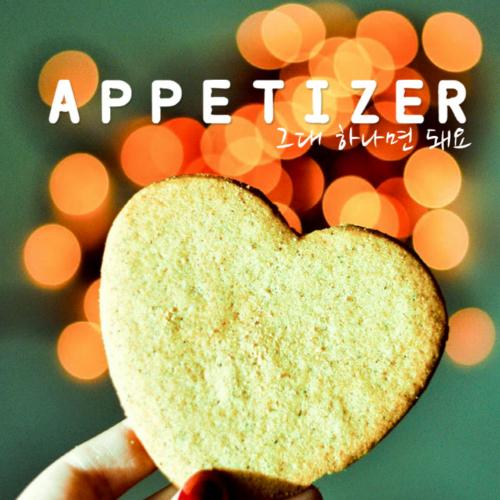 [Single] Appetizer – 그대 하나면 돼요 (Feat. 다이안)