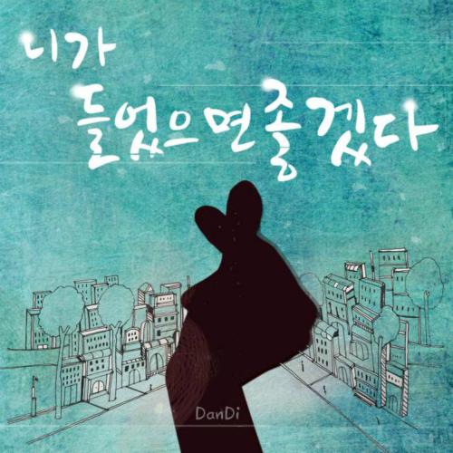 [Single] DanDi – 니가 들었으면 좋겠다