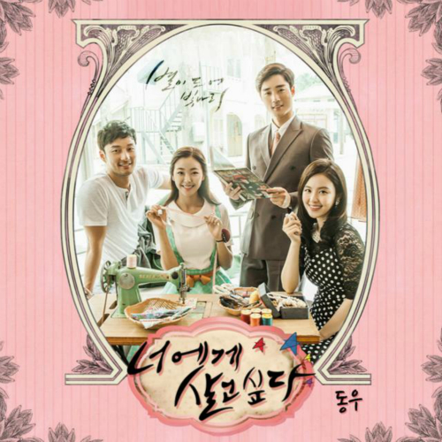 [Single] DONGWOO – The Stars Are Shining OST Part 4
