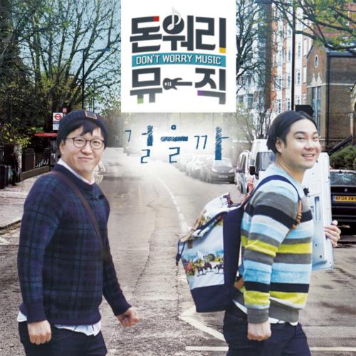 [Single] Yoo Jae Hwan, Jung Hyung Don – Don't Worry Music Vol.2