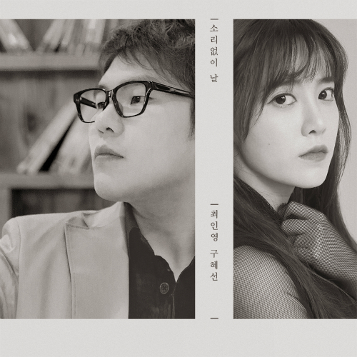[Single] Choi InYoung, Ku Hye Sun – A Day Without Sound