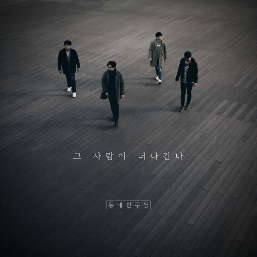 [Single] Neighborhood Friends – 그사람이떠나간다