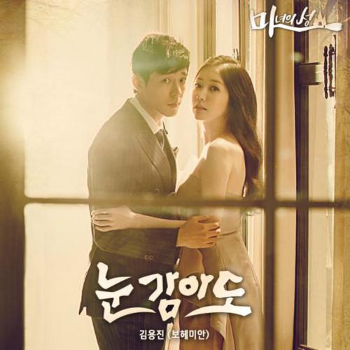 [Single] Kim Yong Yin (Bohemian) – Witch's Castle OST Part 1