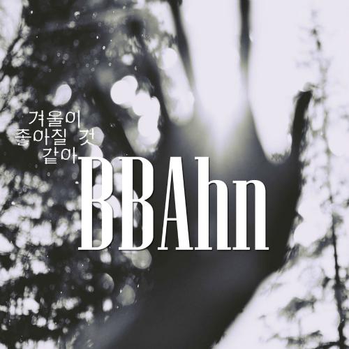 [Single] BBAhn – 겨울이 좋아질 것 같아