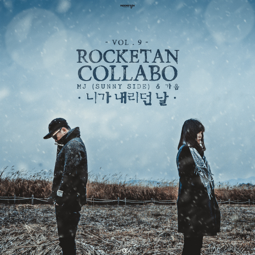 [Single] MJ (Sunny Side), Gaeum – Rocketan Collabo Vol.9