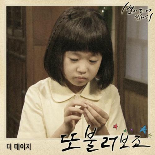 [Single] The Daisy – The Stars Are Shining OST Part 5