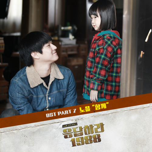 [Single] NOEL – Answer Me 1988 OST Part.7