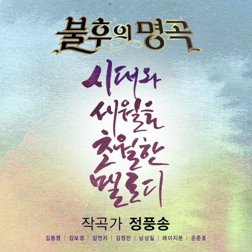 [Single] Various Artists – Immortal Song (Singing The Legend – 작곡가 정풍송 편)