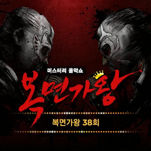[Single] Various Artists – King of Mask Singer 38회