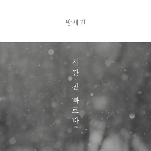 [Single] Bang Se Jin – 시간 참 빠르다