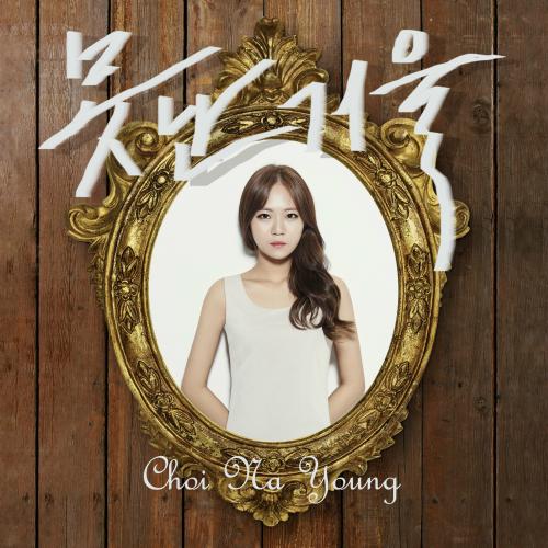 [Single] Choi Na Young – 못난거울