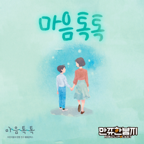 [Single] Manju Pocket – 마음톡톡