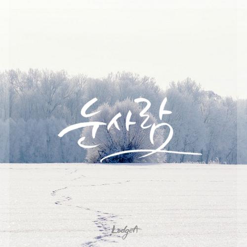 [Single] Lodgea – 눈사람 (With 홍인성, 이은성)