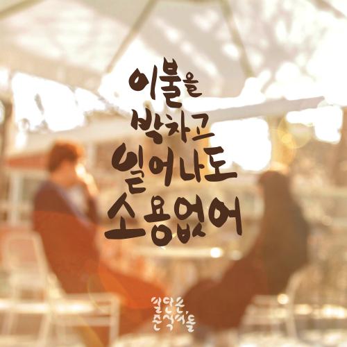 [Single] Band Jun – 이불을 박차고 일어나도 소용없어
