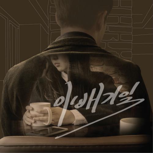 [Single] Hwan – 2빼기1