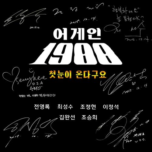 [Single] Jeon Yeong Rok, Choi Sung Su, Lee Jeong Soek, Jo Jeong Hyun, Kim Wan Sun, Seung Hee – 어게인 1988