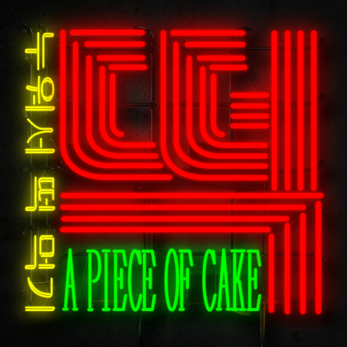 [Single] Ugly Duck, DJ Wegun – A Piece Of Cake