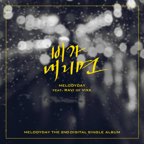 [Single] MELODYDAY – When It Rains (Feat. Ravi of VIXX)