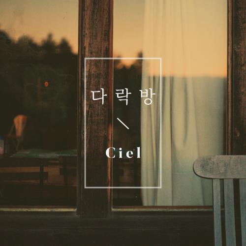 [Single] Ciel – 다락방