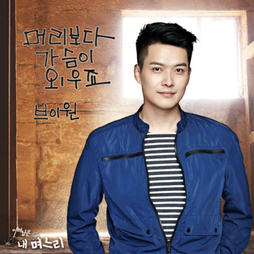 [Single] V.One – My Mother is a Daughter-In-Law OST Part 23