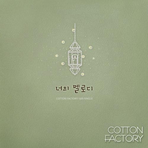 [Single] Cotton Factory – 너의 멜로디