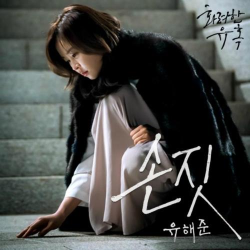 [Single] Yoo Hae Jun – Glamorous Temptation OST Part.4