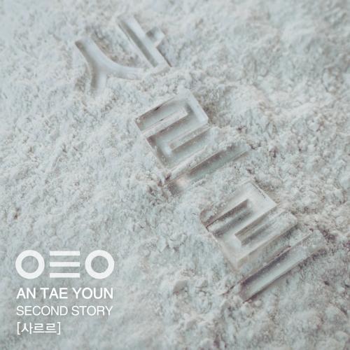 [Single] An Tae Youn – Melt