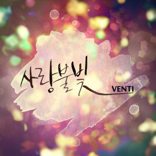 [Single] Venti – 사랑불빛