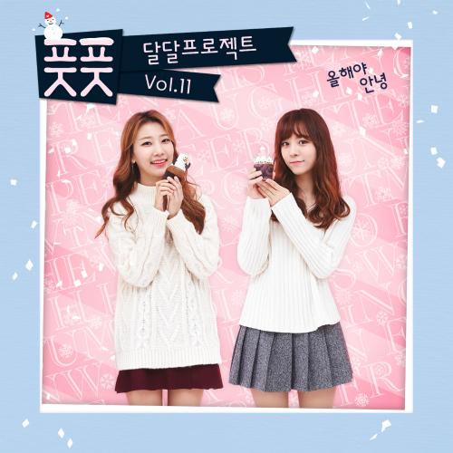 [Single] Fresh Girls – 달달프로젝트 Vol.11 – 올해야 안녕