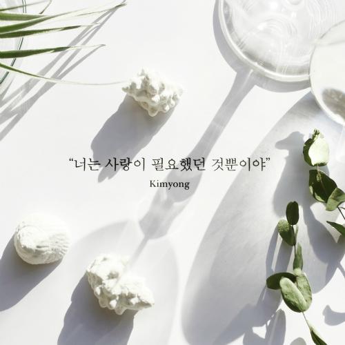 [Single] Kim Yong – 너는 사랑이 필요했던 것 뿐이야