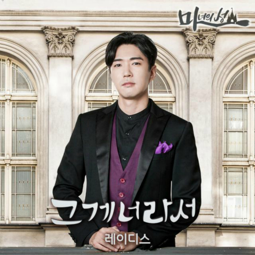 [Single] LADIES – Witch's Castle OST Part 3
