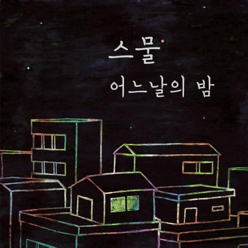 [Single] Mellow Week – 스물 어느 날의 밤